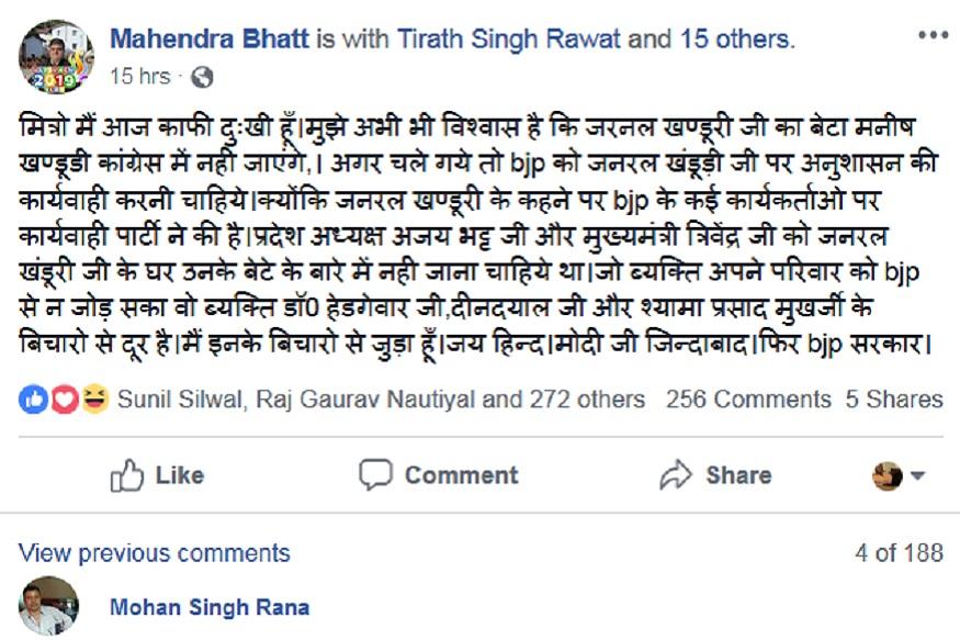 mahendra bhatt on khanduri
