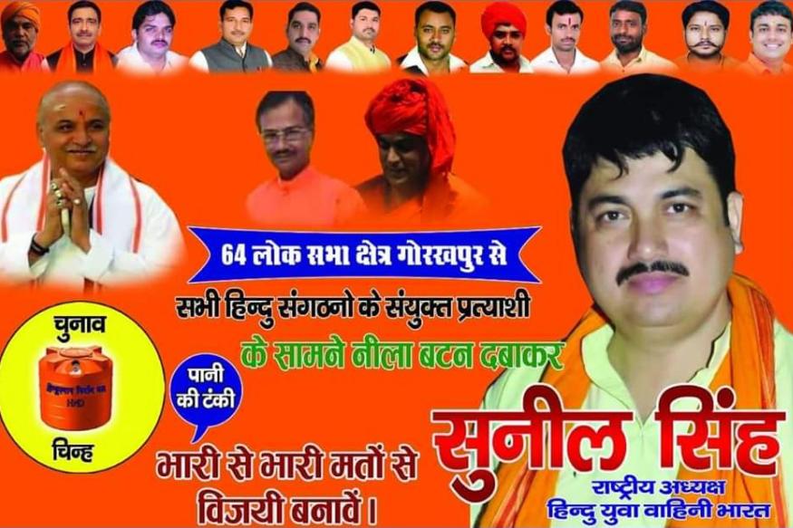 तोगड़िया की पार्टी से गोरखपुर से चुनाव लड़ेंगे 'हियुवा' के बागी सुनील सिंह