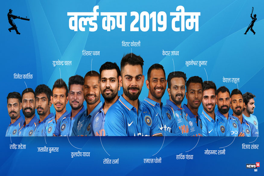 2019 वर्ल्ड कप के लिए टीम इंडिया की घोषणा हो गई है. टीम का कप्तान विराट कोहली को चुना गया है तो उनके डिप्टी के रूप में रोहित शर्मा मैदान पर होंगे. लेकिन हम यहां आपको टीम के सभी 15 खिलाड़ियों के वनडे क्रिकेट के आंकड़ों से रूबरू करा रहे हैं.