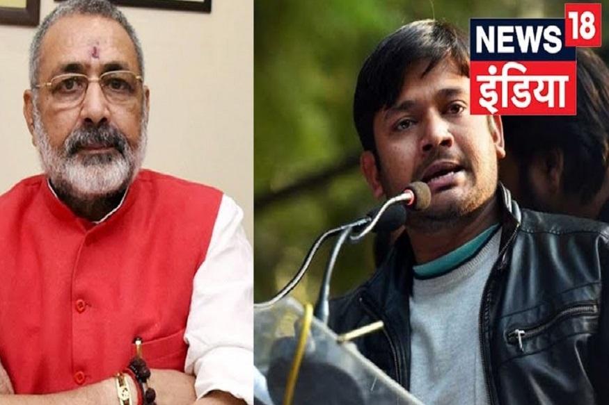 बिहार की बेगुसराय सीट का भी फैसला इसी चरण में होगा. इस सीट से बीजेपी से गिरिराज सिंह, राजद से तनवीर हसन और सीपीआई से कन्हैया कुमार प्रत्याशी हैं. साल 2014 में दिवंगत भोला सिंह ने तनवीर हसन को 8,161 वोटों से हराया था.