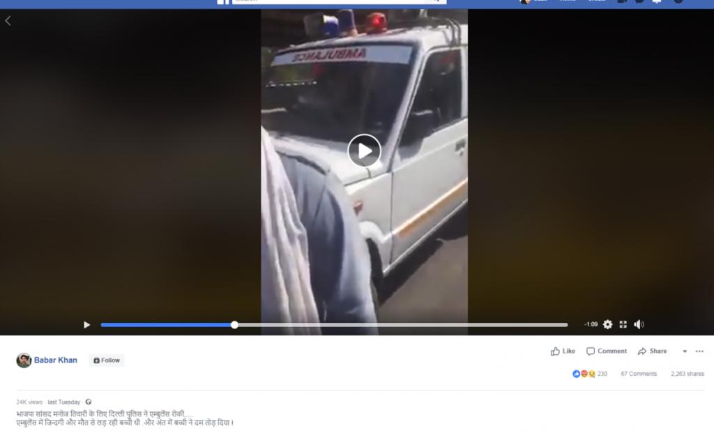 बीजेपी के वाहनों का काफिला- फेसबुक, ट्विटर, यूट्यूब और व्हाट्सएप पर एक वीडियो शेयर किया जा रहा है. इस वीडियो को अब तक लाखों लोग देख चुके हैं. वीडियो में पुलिस नाकेबंदी पर एक एंबुलैंस को दिखाया जा रहा है. दावा किया जा रहा है कि बीजेपी नेता मनोज तिवारी के काफिले की वजह से एंबुलैंस को रुकना पड़ा. हालांकि यह दावा गलत है. यह वीडियो 2017 का है, एंबुलैंस को मलेशिया के प्रधानमंत्री नजीब रज्जाक के काफिले की वजह से रुकना पड़ा था.