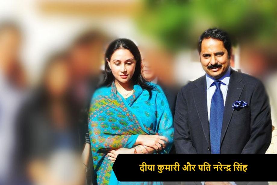 दीया जयपुर के पूर्व राजपरिवार के सदस्य सवाई भवानी सिंह और पद्मनी देवी की बेटी हैं. उन्होंने अपनी शिक्षा जयपुर, दिल्ली व लंदन से की. दीया ने सिवाड़ के कोठड़ा ठिकाने के नरेंद्र सिंह राजावत से अगस्त 1997 में प्रेम विवाह किया था.