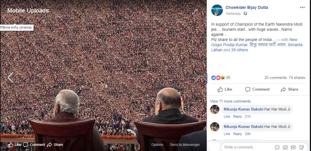 फेसबुक पर एक तस्वीर वायरल हो रही है, जिसमें प्रधानमंत्री मोदी के सामने विशाल जनसमुदाय नजर आ रहा है. दावा है कि ये लोग पीएम मोदी को समर्थन देने के लिए पहुंचे हैं. हालांकि सच्चाई ये है कि यह तस्वीर इस लोकसभा चुनाव के बजाए 2017 में बीजेपी नेता के शपथ ग्रहण की है. इस शपथ ग्रहण समारोह में पीएम मोदी ने भी शिरकत की थी. फोटो में दिखाई गई भीड़ को फोटोशॉप के जरिए एडिट किया गया है, ताकि जितने लोग इस कार्यक्रम में शामिल हुए थे उनकी संख्या उससे कई गुना अधिक नजर आए.