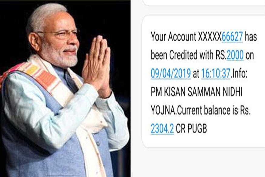 farmer, kisan, DBT, Bank, direct benefit transfer scheme, aadhaar, pradhanmantri kisan samman nidhi scheme, bjp, narendra modi, PM-Kisan, benefit, ministry of agriculture, farm loan, किसान, डीबीटी, बैंक, डायरेक्ट बेनिफिट ट्रांसफर, आधार, प्रधानमंत्री किसान सम्मान निधि, बीजेपी, नरेंद्र मोदी, पीएम-किसान, कृषि मंत्रालय, कृषि ऋण, लोकसभा चुनाव, loksabha election 2019, UIDAI,Verification, सत्यापन