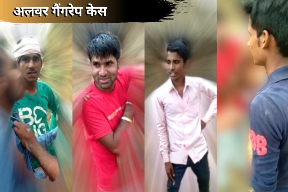 राजस्थान के अलवर में थानागाजी पुलिस थाना इलाके की गैंगरेप घटना को लेकर 10 दिन बाद पुलिस आखिरकार हरकत में आई है. 26 अप्रैल को यहां पति के साथ जा रही युवती से गैंगरेप करने और अश्लील वीडियो सोशल मीडिया पर वायरल करने के मामले में मंगलवार को जहां थानेदार को सस्पेंड और एसपी को एपीओ कर दिया गया. साथ ही आरोपियों की धरपकड़ में पुलिस की 14 टीमों को लगाया गया है. रास्ता रोक कर पति-पत्नी को निर्वस्त्र कर दरिंदगी करने वाले 5 आरोपियों में से 1 पुलिस की गिरफ्त आ चुका है लेकिन 4 आरोपी अब भी पहुंच से बाहर है. अगली स्लाइड्स में दरिंदगी की शर्मसार करने वाली घटना की और अधिक जानकारी के साथ आरोपियों की तस्वीरें देखिए...