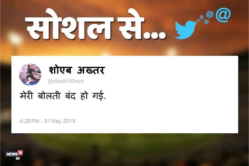pakistan vs west indies, pakistan vs west indies, wi vs pak, wi vs pak twitter, pakistan collapse, world cup, world cup 2019