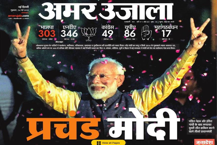 <strong>प्रचंड मोदी :</strong>'अमर उजाला' ने लोकसभा चुनाव में बीजेपी की जीत पर हेडिंग में लिखा है प्रचंड मोदी. साथ में लिखा है, भाजपा की 2014 से भी बड़ी जीत. बताया गया है कि पंडित नेहरू और इंदिरा गांधी के बाद लगातार दूसरी जीत हासिल करने वाले तीसरे प्रधानमंत्री. भाजपा की 2014 से भी बड़ी जीत.