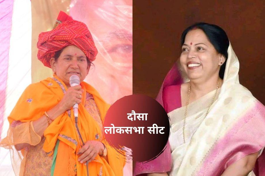 दौसा में मीणा वोट बीजेपी और कांग्रेस में बंटने के बाद भी पलड़ा बीजेपी की जसकौर मीणा का भारी रहा है. 78023 वोटों के अंतर से जसकौर विजयी रही.यहां कांग्रेस की सविता मीणा दूसरे पायदान पर रहीं.
