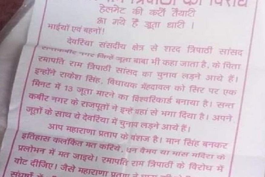 Lok Sabha Election 2019, Uttar Pradesh Politics, Uttar Pradesh Lok Sabha Elections 2019, BJP, Deoria news, pamphlet distributed in deoria, helmet ki karo taiyari aa gaye hain jatadhari