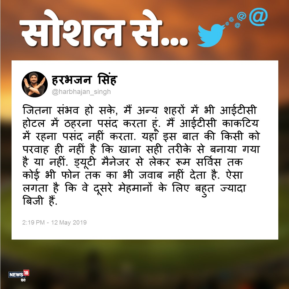 IPL 2019 final, harbhajan singh twitter, harbhajan singh angry, ITC hotels, chennai super kings, हरभजन सिंह, आईपीएल फाइनल