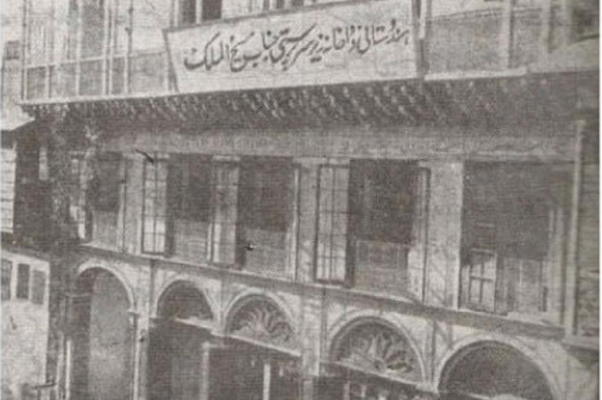 रूह अफज़ा का किस्सा पुरानी दिल्ली की इस कासिम गली के इस हवेली के दवाखाना से जुड़ा है. इस दवाखाने का नाम हमदर्द था. इसे हकीम अब्दुल मजीद चलाया करते थे. 1900 में यूनानी पद्धति की चिकित्सा वाला ये दवाखाना जब उन्होंने यहां खोला तो ये लोकप्रिय होने लगा. ये वो अपने नुस्खे पर दवा बनाया करते थे और रोगियों में देते थे. उसी जमाने में उन्होंने गर्मियों में शीतलता देने वाली एक खास दवा बनाई.