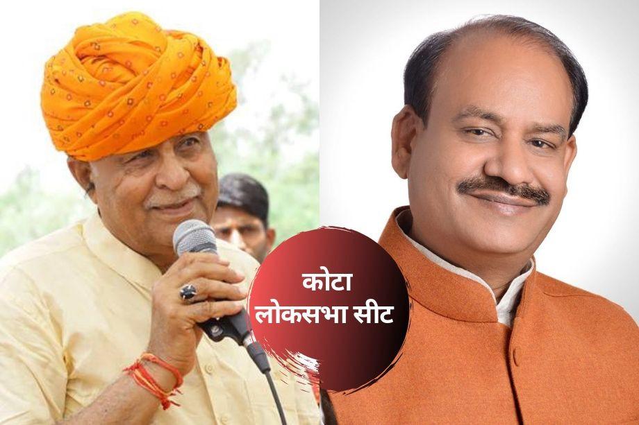 कोटा में मौजूदा बीजेपी सांसद ओम बिड़ला ने 279677 वोटों के अंतर से कांग्रेस के रामनारायण मीणा को हराया.