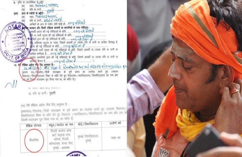 कुशीनगर के युवक संतोष कुमार ने शिकायत की है कि गोरखपुर में दाखिल किए गए नामांकन पत्र में रवि किशन ने जो हलफनामा दिया है, उसने अपनी शैक्षिक योग्यता इंटरमीडिएट बताई है. शिकायतकर्ता का कहना है कि जबकि 2014 के लोकसभा चुनाव में जौनपुर से पर्चा भरते समय अभिनेता रवि किशन ने खुद को 1992-93 में रिजवी कॉलेज ऑफ साइंस एंड कॉमर्स, मुंबई से बीकॉम पास दिखाया था.