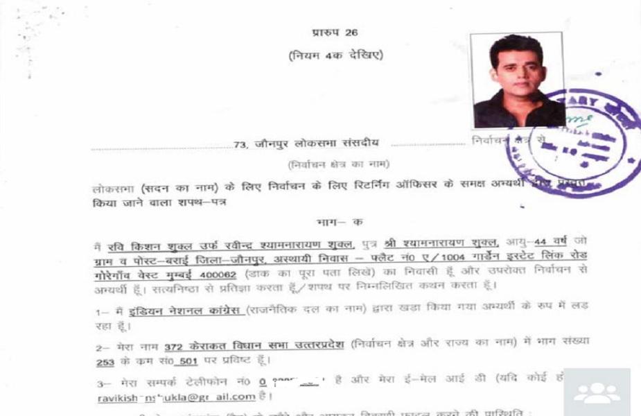 रवि किशन गोरखपुर से बीजेपी के प्रत्याशी हैं. इससे पहले 2014 के लोकसभा चुनाव में रवि किशन कांग्रेस के जौनपुर से प्रत्याशी थे. उन्होंने उस समय दाखिल किए गए नामांकन पत्र में अपनी शैक्षणिक योग्यता स्नातक दिखाई थी. जबकि गोरखपुर से बीजेपी के प्रत्याशी बने रवि किशन ने इस बार के आम चुनाव के लिए दाखिल किए गए नामांकन पत्र में अपनी शैक्षणिक योग्यता 12वीं लिखी है. (रवि किशन के हलफनामे की फोटो)
