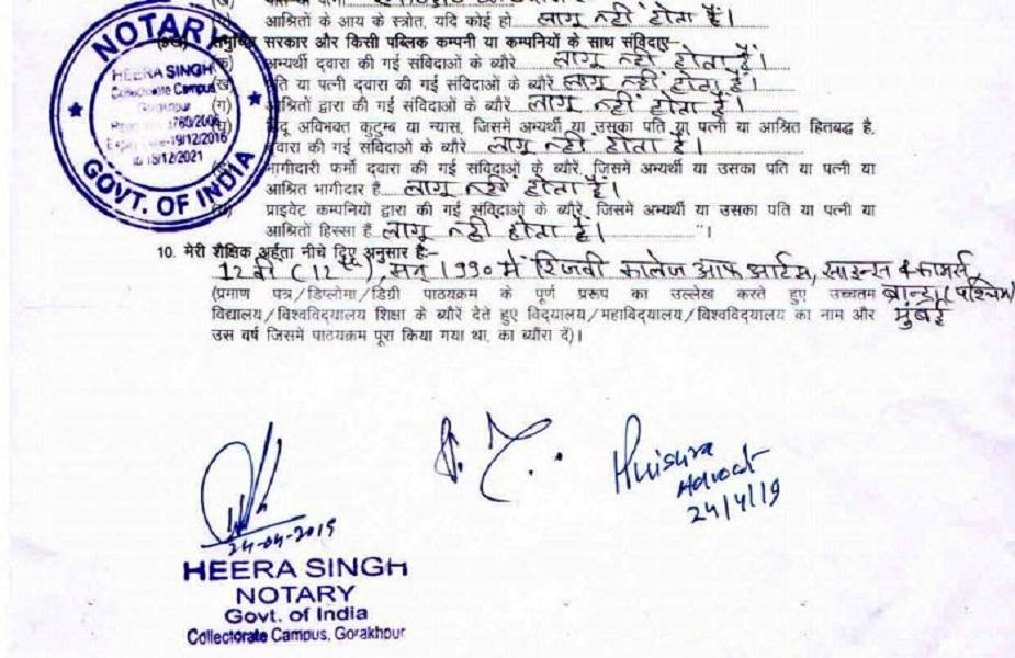 कुशीनगर के संतोष कुमार ने इसे लेकर जिला निर्वाचन अधिकारी, गोरखपुर के पास अपनी आपत्ति दर्ज कराई है. जिसकी जांच की जा रही है. अगर जांच में मामला सही पाया जाता है तो फिर रवि किशन का नामांकन पत्र खारिज भी हो सकता है.