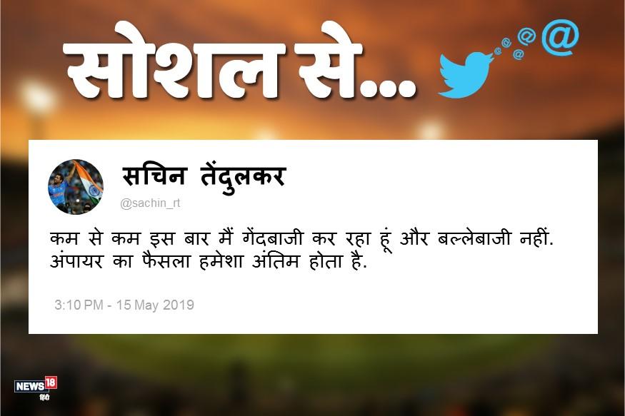 sachin tendulkar tweet, icc tweet, icc troll sachin, sachin tendulkar vinod kambli tweet, सचिन तेंदुलकर, आईसीसी क्रिकेट