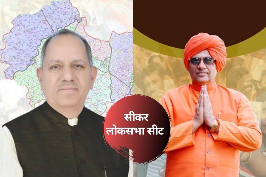 सीकर लोकसभा सीट पर बीजेपी के मौजूदा सांसद सुमेधानंद सरस्वती ने कांग्रेस के सुभाष महरिया को 290659 वोटों से पीछे छोड़ते हुए जीत हासिल की.