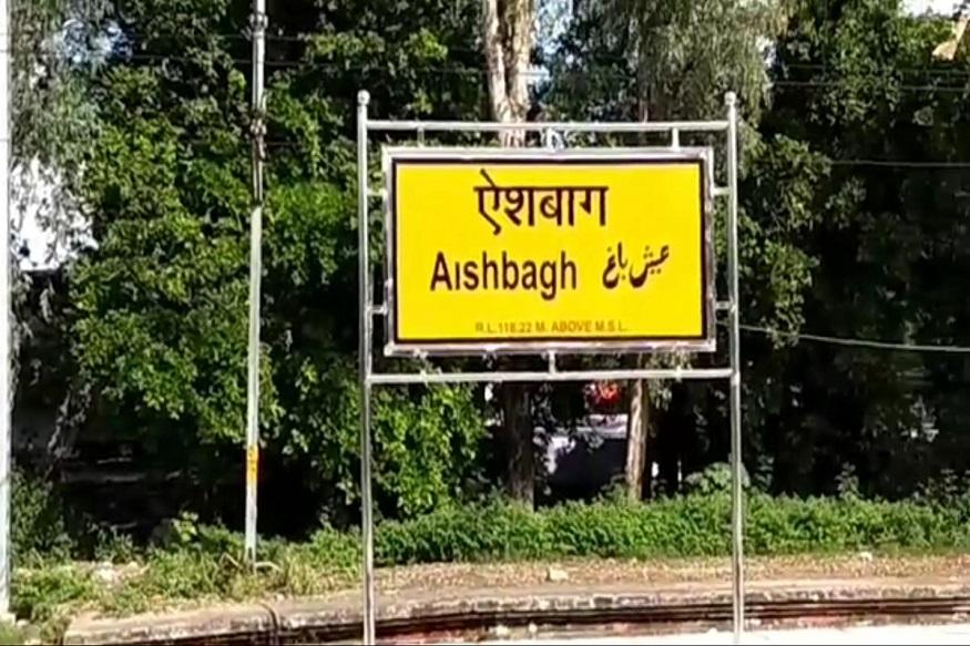 aishbagh