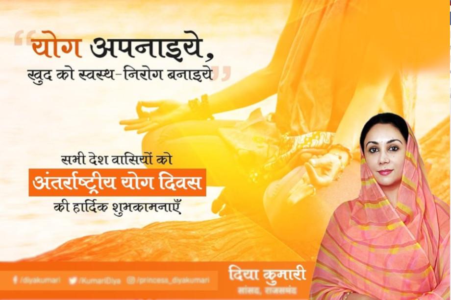 सांसद दीया कुमारी ने लिखा है, अंतरराष्ट्रीय योग दिवस की सभी देश वासियों को हार्दिक शुभकामनाएं। योग को जीवन का हिस्सा बनाएं व स्वस्थ रहें।#AapkiDiya #YogaDay2019 #InternationalYogaDay