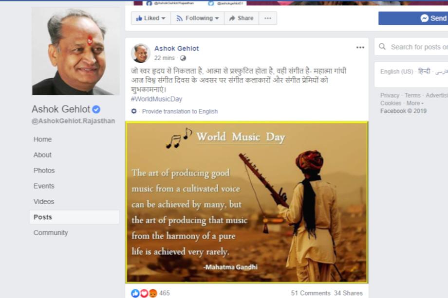 उधर, मुख्यमंत्री अशोक गहलोत ने योग दिवस पर भले ही कोई पोस्ट नहीं किया हो लेकिन म्यूजिक डे को लेकर जरूर सोशल मीडिया पर अपनी शुभकामनाएं दी है. उन्होंने लिखा है, आज विश्व संगीत दिवस के अवसर पर संगीत कलाकारों और संगीत प्रेमियों को शुभकामनाएं। #WorldMusicDay