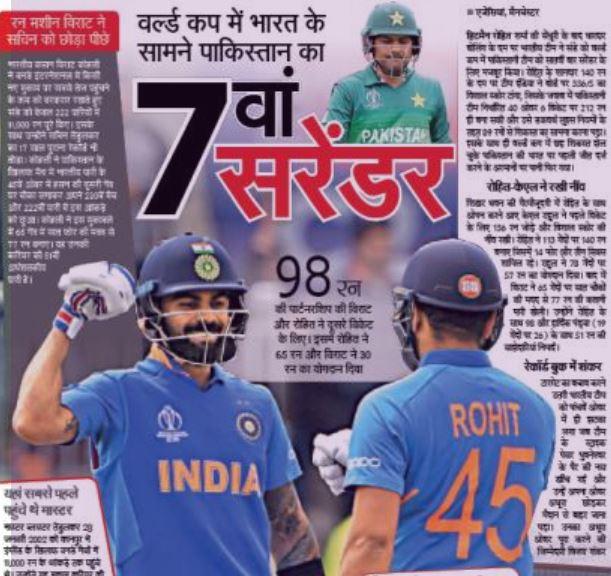 india pakistan match result, icc world cup 2019, world cup match, virat kohli, rohit sharma, भारत पाकिस्तान मैच, वर्ल्ड कप मैच, आईसीसी वर्ल्ड कप 2019, विराट कोहली, रोहित शर्मा