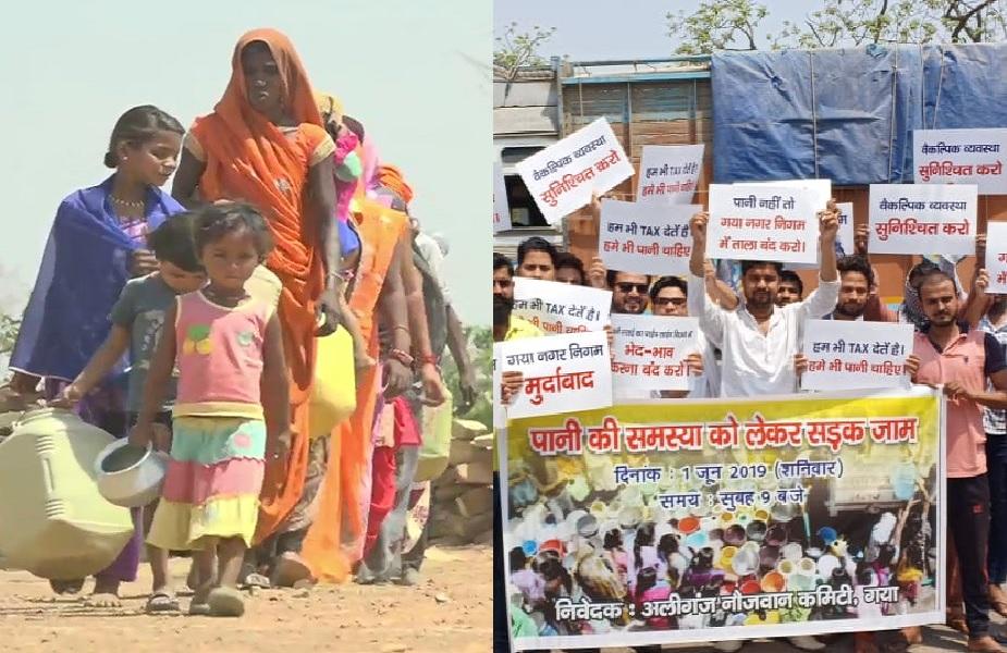 देश की राजधानी समेत कई राज्यों में भीषण गर्मी और लू का प्रकोप जारी है. इन दिनों करीब आधा हिंदुस्तान भीषण गर्मी की चपेट में है. दिल्ली, उत्तर प्रदेश, बिहार, जम्मू-कश्मीर और राजस्थान में शुक्रवार को सबसे अधिक तामान दर्ज किया गया. लगातर बढ़ रही गर्मी के कारण पानी की किल्लत भी बढ़ती जा रही है. बिहार के गया में पानी की कमी से जूझ रहे लोगों ने सड़क जाम कर प्रदर्शन किया.