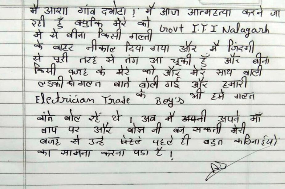 Nalagarh Girl Suicide