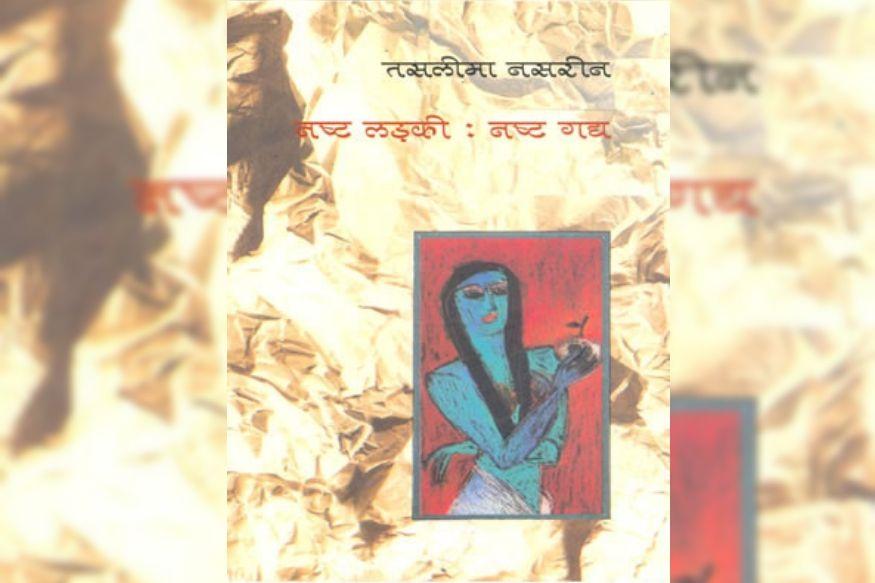 नष्ट लड़की नष्ट गद्य- तस्लीमा नसरीन