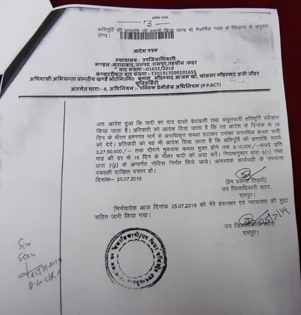 rampur, Rampur SDM azam Khan