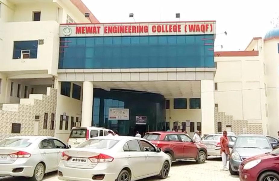 इंजीनियरिंग कॉलेज-College of Engineering