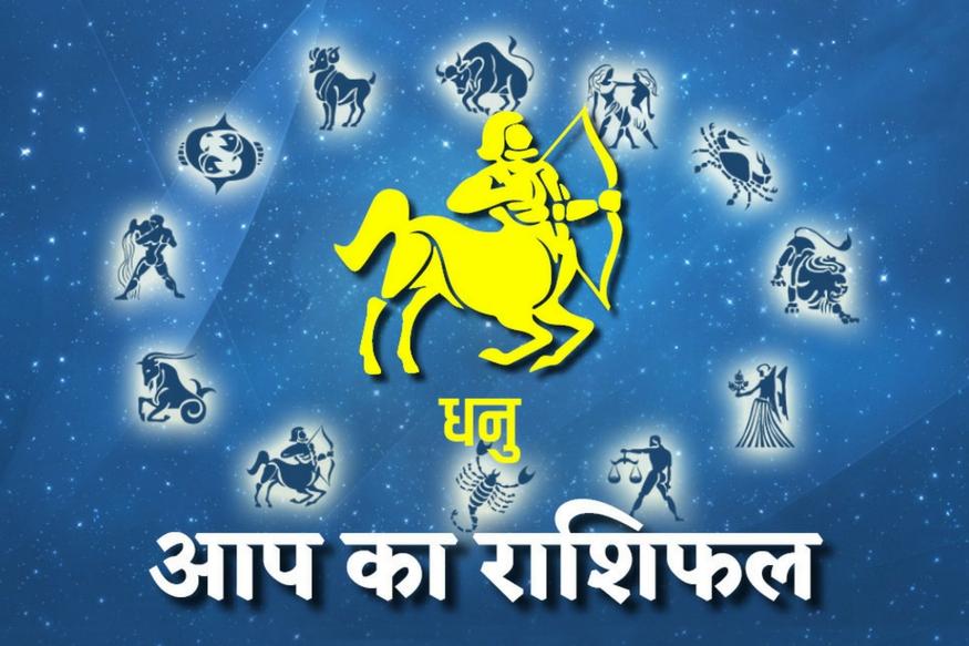 आज का राशिफल - धनु, Aaj ka Rashifal.