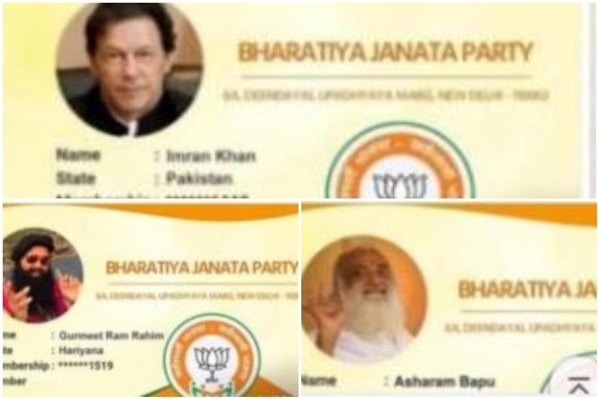 इमरान खान, राम रहीम और आशाराम को फर्जी तरीके से बीजेपी का सदस्य बना दिया