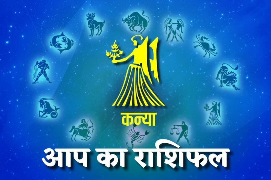 आज का राशिफल - कन्या, Aaj ka Rashifal.