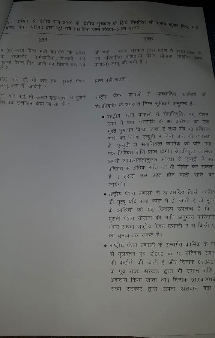 UP assembly, old pension scheme, written reply