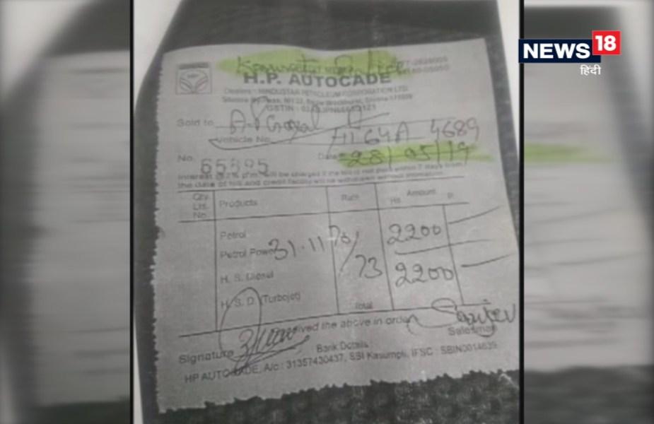 Bribe of petrol-पेट्रोल की रिश्वत