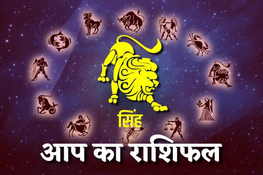 आज का राशिफल - सिंह, Aaj ka Rashifal.