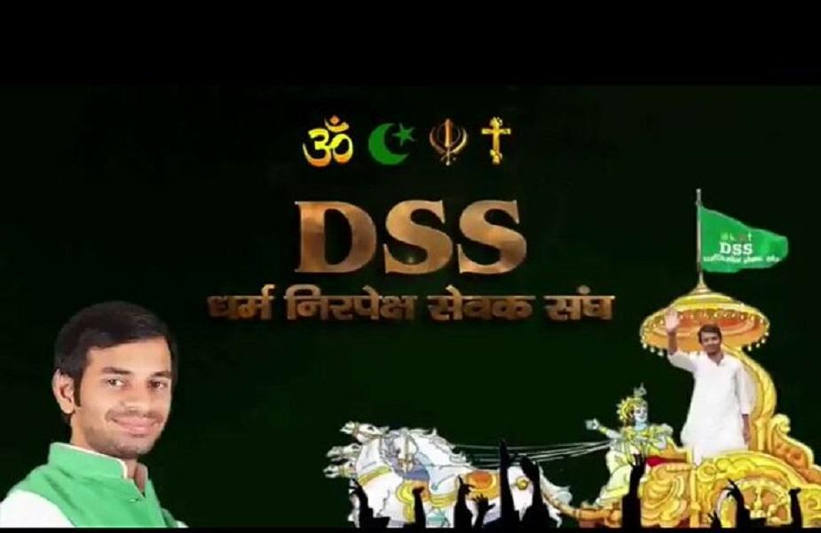 बीते 22 दिसंबर को तेजप्रताप यादव ने धर्मनिरपेक्ष सेवक संघ (डीएसएस) को लेकर एक वीडियो पोस्ट किया. इस वीडियो में उन्हें अर्जुन की तरह दिखाया गया है और रथ की डोर कृष्ण के हाथ में है.