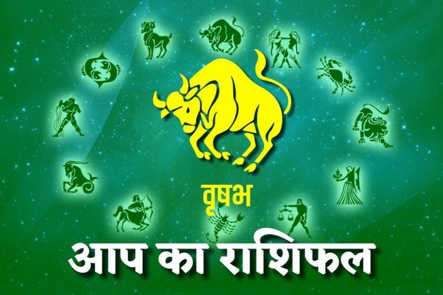 आज का राशिफल - वृष, Aaj ka Rashifal.