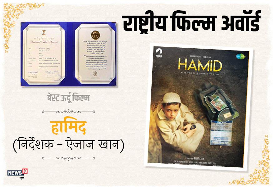 इस साल बेस्ट ऊर्दू फिल्म का राष्ट्रीय अवॉर्ड ऐजाज खान ने फिल्म हामिद के लिए जीता.