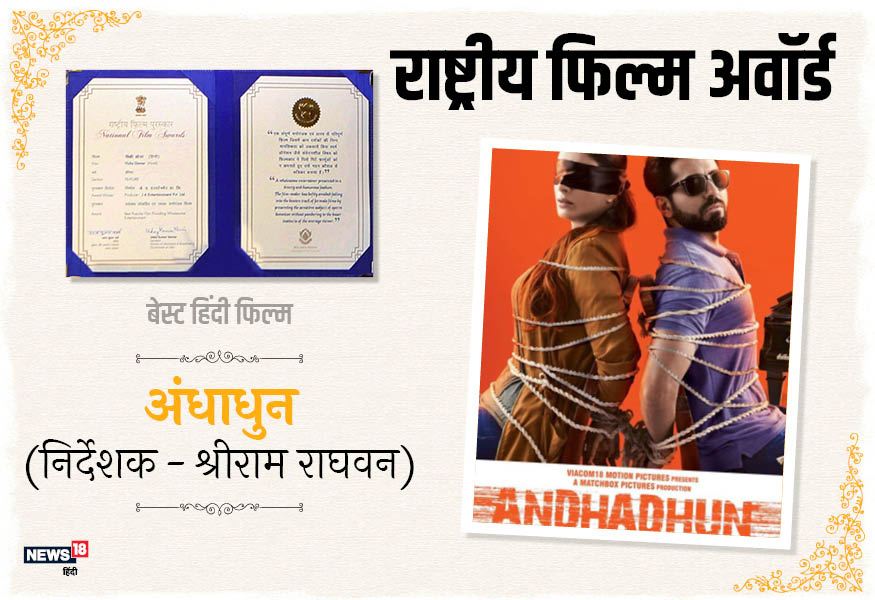 इस साल फिल्म अंधाधुन को बेस्ट फिल्म का राष्ट्रीय अवॉर्ड मिला. अंधाधुन ने इस बार कई अवॉर्ड्स अपने नाम किए.