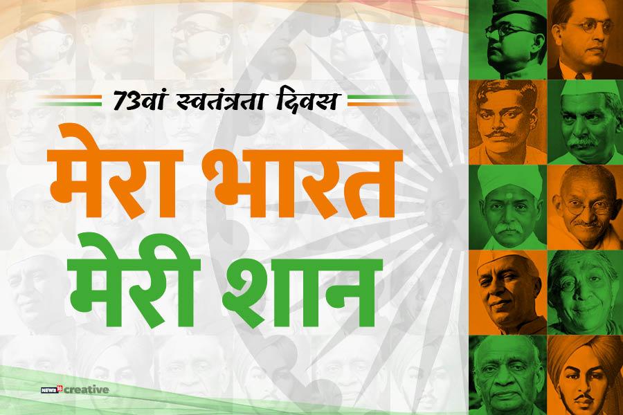 ब्रिटिश हुकूमत से आजाद हुए भारत को 72 साल पूरे हो गए. आजादी के लिए हजारों-लाखों स्वाधीनता सेनानियों ने अपना बलिदान दिया था. स्वतंत्रता दिवस के मौके पर जानिए महान क्रांतिकारियों के कहे वो नारे, जो इतिहास के पन्नों में स्वर्णिम अक्षरों में दर्ज हैं.