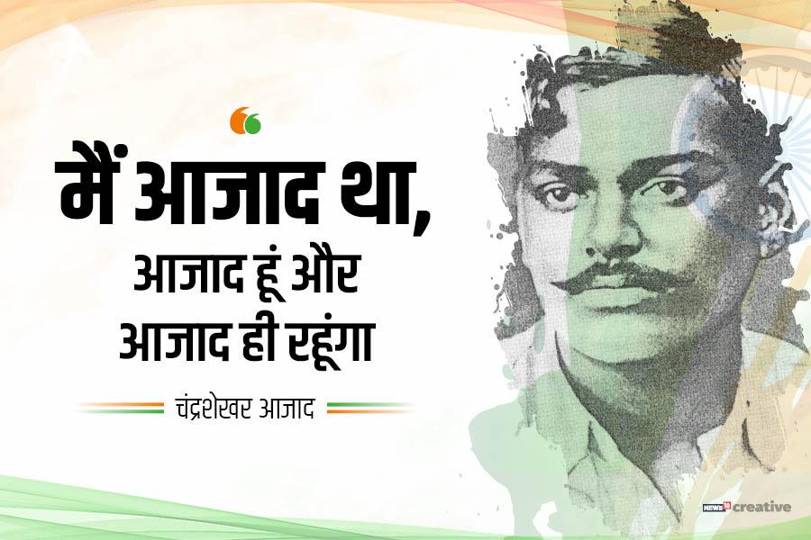 चंद्रशेखर वो शख्स थे, जो भारत की आजादी के लिए लड़े और पूरी जिंदगी आजाद रहे. जिंदगी जीने का अंदाज और मौत दोनों खुद उन्होंने ही चुनी थी. इसलिए वो हमेशा आजाद रहे.