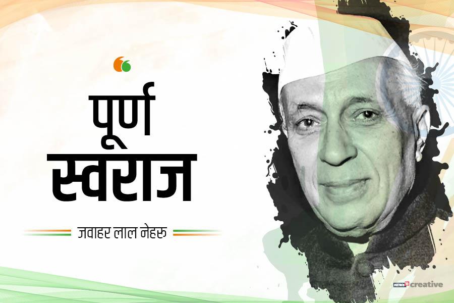 देश के पहले प्रधानमंत्री पंडित जवाहर लाल नेहरू ने पूर्ण स्वराज का नारा दिया था. 31 दिसंबर 1929 को कांग्रेस के लाहौर अधिवेशन में जवाहरलाल नेहरू की अध्यक्षता में पूर्ण स्वराज की मांग की गई.