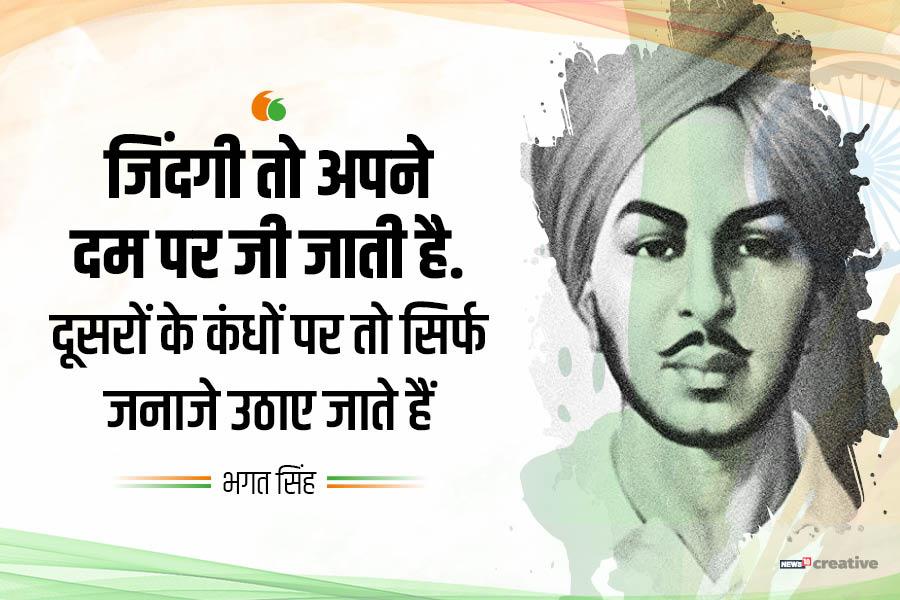 महज 23 साल की उम्र में देश की आजादी की खातिर अपनी जान कुर्बान करने वाले भगत सिंह की कहीं एक-एक बात जोश और जज्बा भर देती हैं. उन्होंने बताया कि जिंदगी जीने का अंदाज कैसा होना चाहिए?