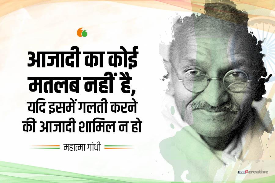 लोकतंत्र में आजादी की सीमाएं क्या होनी चाहिए इसको लेकर आजतक बहस जारी है. महात्मा गांधी ने कहा था कि जहां गलती करने की आजादी नहीं है, ऐसी आजादी का कोई मतलब नहीं.
