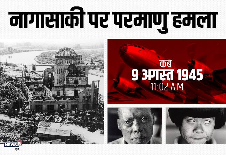 9 अगस्त 1945 यानि आज से 74 साल पहले अमेरिका ने जापान के हिरोशिमा के बाद नागासाकी पर हमला किया था. ये हमला सुबह 11:02 बजे किया गया था.