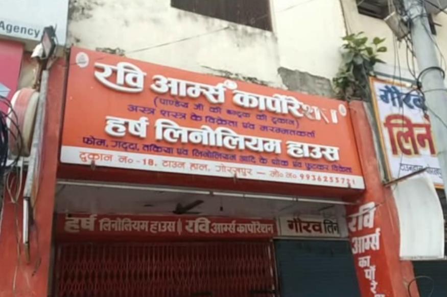 गोरखपुर में स्थित रवि गन हाउस