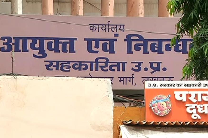 लखनऊ स्थित सहकारी समिति का दफ्तर
