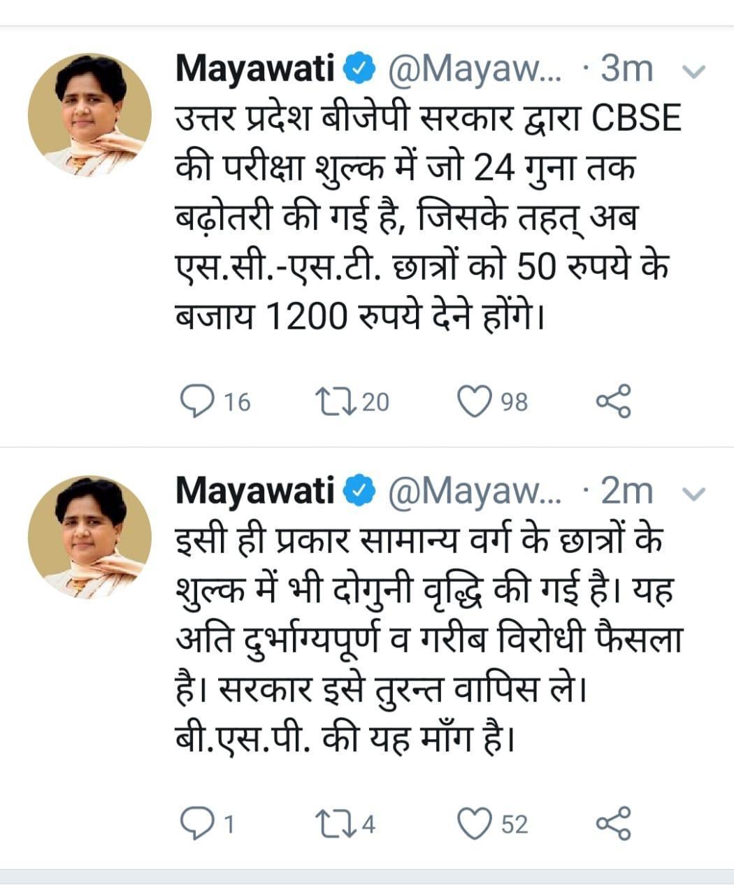 mayawati cbse exam fee hike tweet