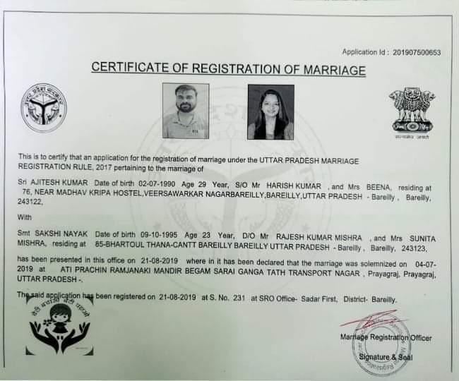 शादी का रजिस्ट्रेशन प्रमाण पत्र